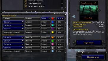 "Warcraft 3 TFT ""Карта - Darkening of Tirisfal 4.4"""