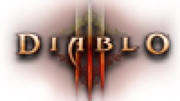 Хочешь выиграть Diablo 3? Тогда тебе - к нам!