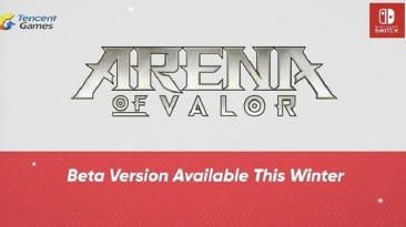 На Switch в этом году появится популярная MOBA - Arena of Valor