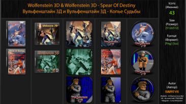 "Wolfenstein 3D: Spear of Destiny ""Иконки (ArtGamer)"""