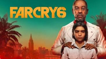 На консолях и ПК cостоялся релиз Far Cry 6