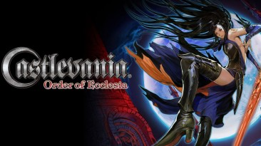 [Игровое эхо] 21 октября 2008 года - выход Castlevania: Order of Ecclesia для Nintendo DS