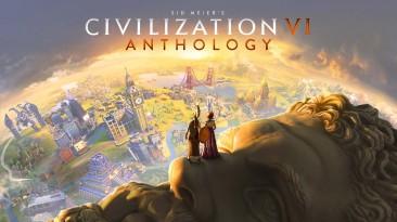 На ПК состоялся выход Sid Meier's Civilization VI Anthology, включающей все DLC и New Frontier Pass