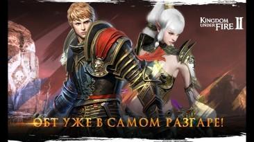 Стартовал открытый бета-тест Kingdom Under Fire 2