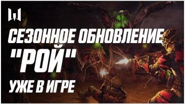 """Warface: Сезонное обновление """"Рой"""" уже в игре"""