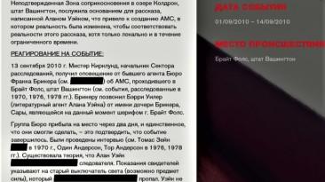 Все связи CONTROL и Alan Wake - Одна вселенная