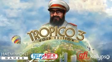 Tropico 3 - русская озвучка Эль Президенте мужчины