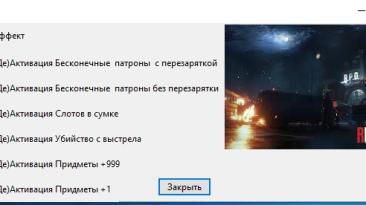 Resident Evil 2: Трейнер/Trainer (+6) [Latest Steam] {solyk}