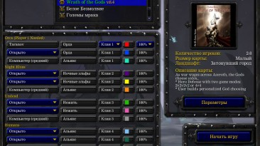 "Warcraft 3 TFT ""Карта - Wrath of the Gods v6.4"""