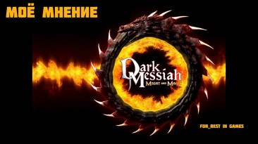 Dark Messiah of Might and Magic. Темный мессия с мечом и магией