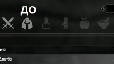 "Skyrim ""Фикс для SkyUI. Шкуры животных из DLC Dawnguard"""