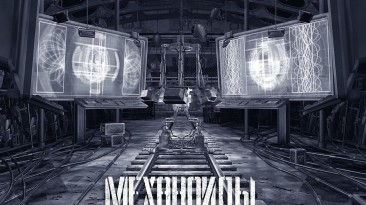 "A.I.M.: Artificial Intelligence Machine ""Механоиды: Оригинальный саундтрек - OST"""