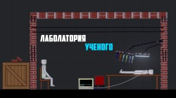 "People Playground ""Постройка - Лаборатория ученого"""