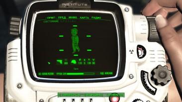 Fallout 4: Сохранение/SaveGame (Все перки + Максимальный S.P.E.C.I.A.L)