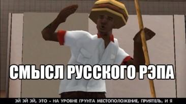 Смысл русского рэпа