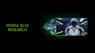 NVIDIA выпустила экспериментальные версии DLSS для сбора отзывов