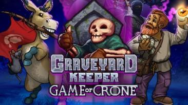 Graveyard Keeper получила новое DLC под названием Game of Crone