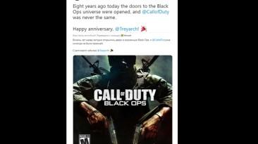 Call of Duty: Black Ops исполнилось 8 лет!