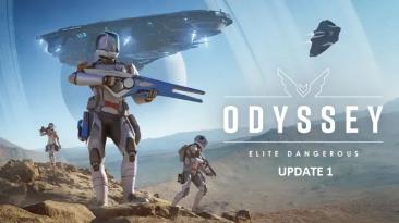 Сегодня для Elite Dangerous Odyssey вышло первое крупное обновление
