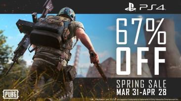 PUBG на PS4 продается со скидкой 67%