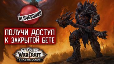 Получи доступ к закрытой бете World of Warcraft: Shadowlands
