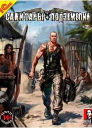 Обложка игры Dungeon Cleaners