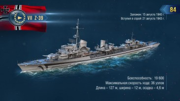 World of Warships - Армада: Z-39