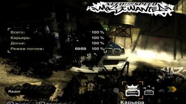 Need for Speed: Most Wanted (2005): Сохранение/Savegame (15 Сохранений, 100% прохождение карьеры, погоня, досье)