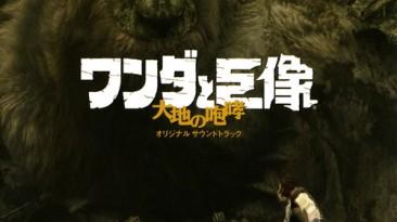 "Shadow of the Colossus ""Original Soundtrack / Официальный саундтрек"""