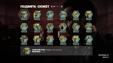 Max Payne 3: Сохранение (100% пройдено, сложный уровень, найдены все улики и золотые оружия)