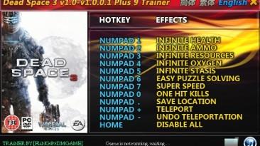 Dead Space 3: Трейнер/Trainer (+8) [1.0 ~ 1.0.0.1] {FLiNG}