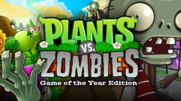 Plants vs. Zombies GOTY Edition: Трейнер/Trainer (+3) [1.0] {Abolfazl.k}