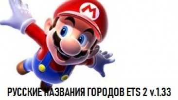 "Euro Truck Simulator 2 ""RusCity Names-Mario 2019"""