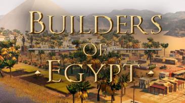 Уже 2 марта станет доступен бесплатный пролог для Builders of Egypt