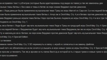 "Devil May Cry 3: Dante's Awakening ""патч на изменение игры"""