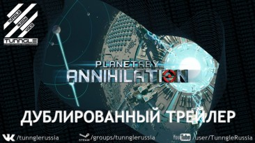 Русификатор (звук) Planetary Annihilation