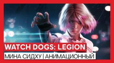 Анимационный трейлер оперативника Мины Сидху для Watch Dogs: Legion