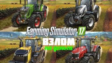 Farming Simulator 17: Трейнер/Trainer (+1: Деньги / Money) [0.1.16] {Vladislav75}