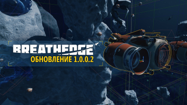 Breathedge список изменений обновления 1.0.0.2 и планы на будущее