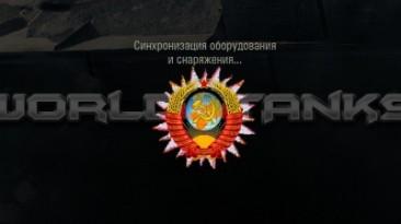"World of Tanks ""Колесо загрузки СССР"""