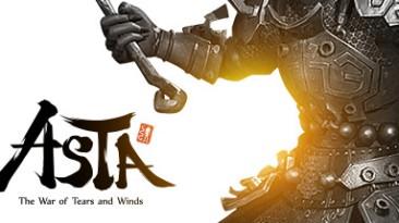 Asta выйдет в Steam до конца апреля