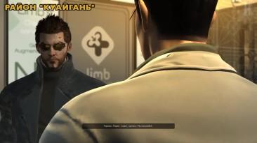 """Deus Ex: Human Revolution - Получение достижения """"Принцип талиона"""""""