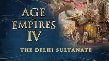 Новый трейлер Age of Empires IV посвящён Делийскому султанату
