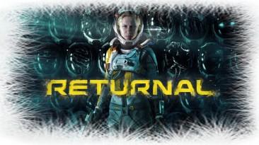 """Returnal """"Саундтрек"""""""