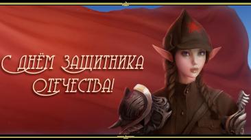 """Набор боеприпасов"""" ко Дню защитника Отечества в L2: Essence"""