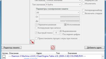 Daemon x Machina: Таблица для Cheat Engine [1.0] [UPD:2020-2-16] {ColonelRVH}