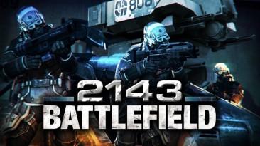 Пасхалки (Намёк на новый Battlefield 2143)