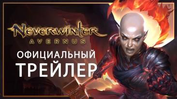 """Neverwinter Online: Дополнение """"Avernus"""" стало доступно пользователям PS4 и Xbox One"""