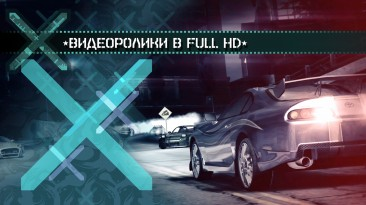"Need for Speed: Carbon ""Видеоролики в Full HD (1080p)"""