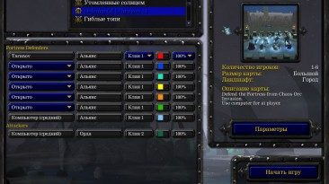 "Warcraft 3 TFT ""Карта - Defence Of Uthragon 1.1"""